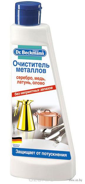 Очиститель металлов (250 мл)