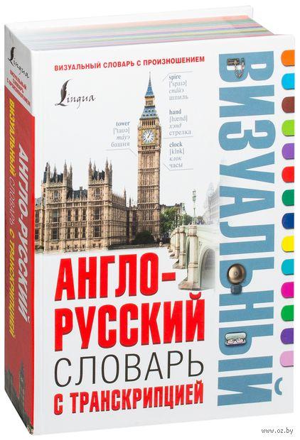 Англо-русский визуальный словарь с транскрипцией — фото, картинка