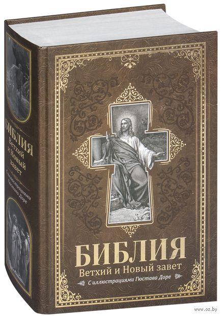 Библия. Ветхий и Новый завет — фото, картинка