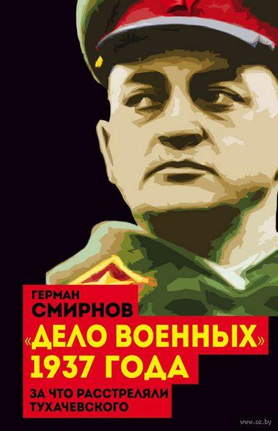 """""""Дело военных"""" 1937 года. За что расстреляли Тухачевского — фото, картинка"""