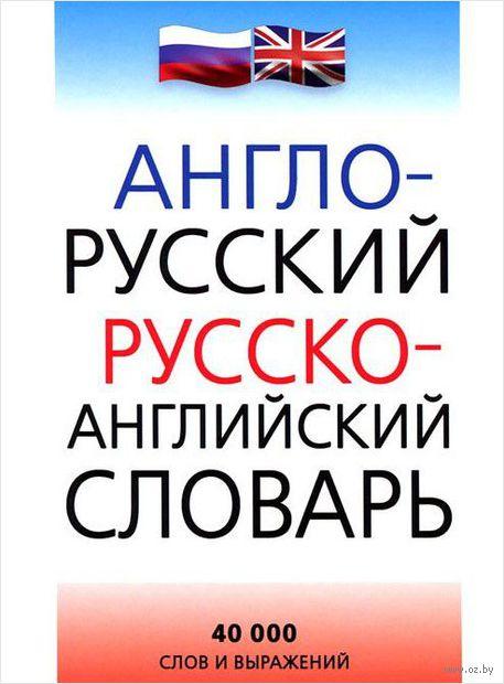 Англо-русский и русско-английский словарь — фото, картинка