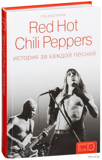 Red Hot Chili Peppers: история за каждой песней — фото, картинка