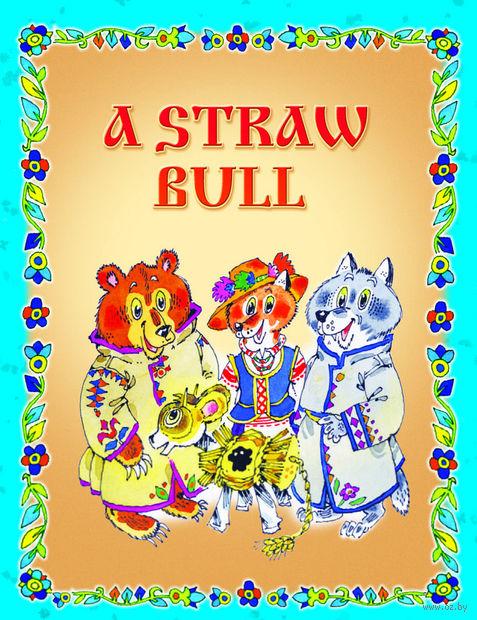 A Straw Bull — фото, картинка
