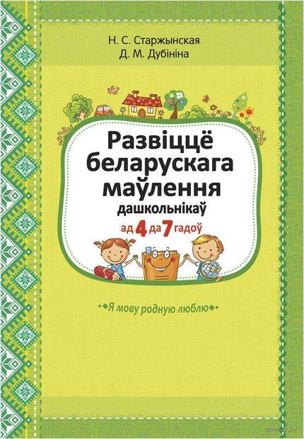Развіццё беларускага маўлення дашкольнікаў ад 4 да 7 гадоў — фото, картинка