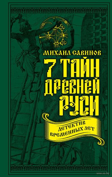7 тайн Древней Руси. Детектив Временных лет — фото, картинка