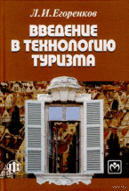 Введение в технологию туризма. Леонид Егоренков