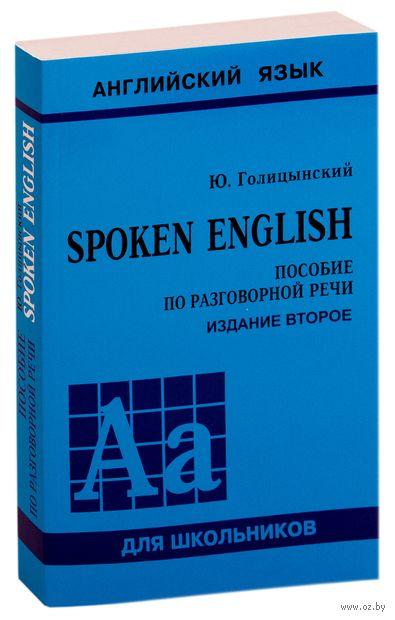 Spoken English. Пособие по разговорной речи — фото, картинка