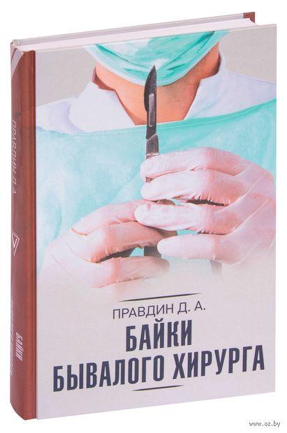 Байки бывалого хирурга — фото, картинка