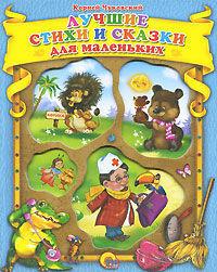 Лучшие стихи и сказки для маленьких. Корней Чуковский