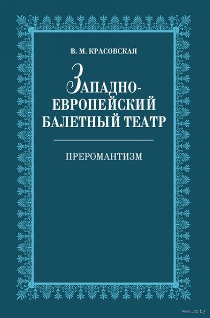 Западно-европейский балетный театр. Преромантизм. Вера Красовская