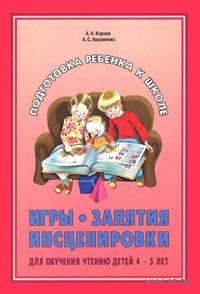Игры, занятия, инсценировки для обучения чтению детей 4-5 лет — фото, картинка