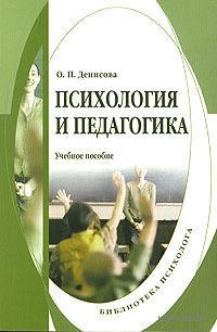 Психология и педагогика. Оксана Денисова