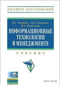 Информационные технологии в менеджменте (+ CD). И. Акперов, Альберт Сметанин, Ирина Коноплева
