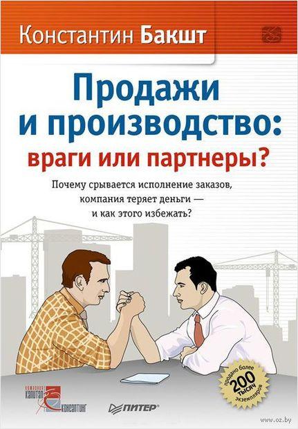 Продажи и производство. Враги или партнеры?. Константин Бакшт