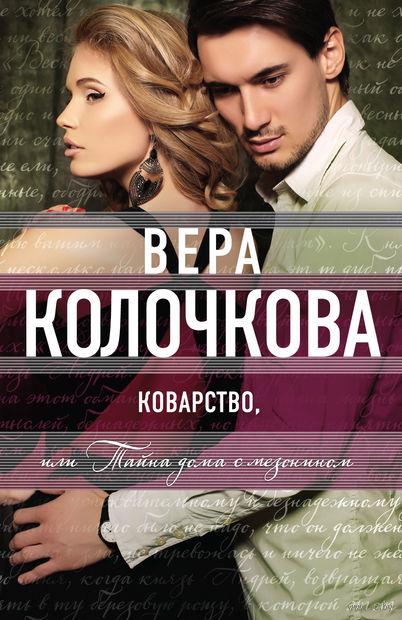 Коварство, или Тайна дома с мезонином (м). Вера Колочкова