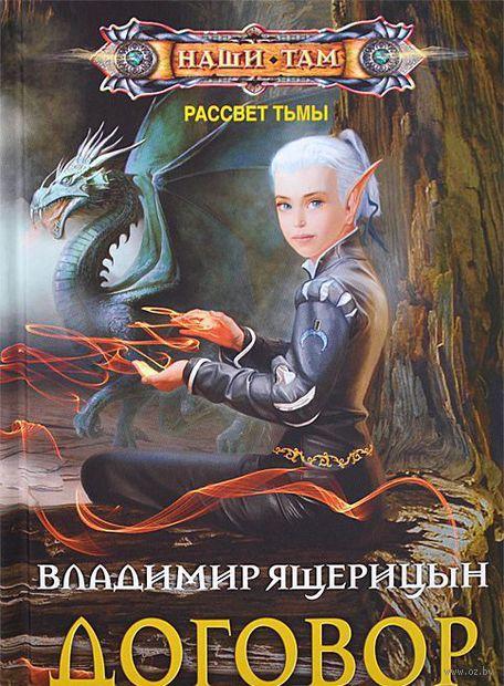 Договор. Владимир Ящерицын
