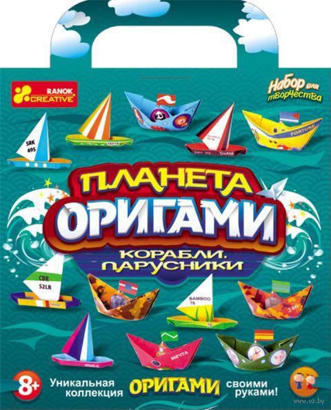 """Оригами простое """"Корабли. Парусники"""""""