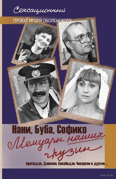 Мемуары наших грузин