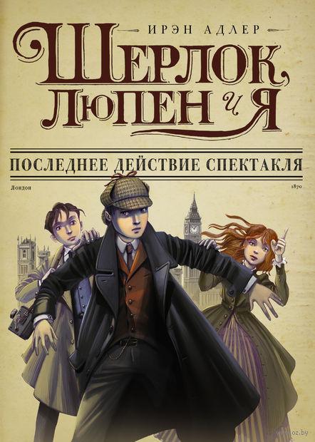 Шерлок, Люпен и Я. Последнее действие спектакля — фото, картинка