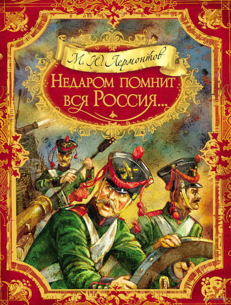 Недаром помнит вся Россия.... Ю. Лермонтов, Михаил Лермонтов