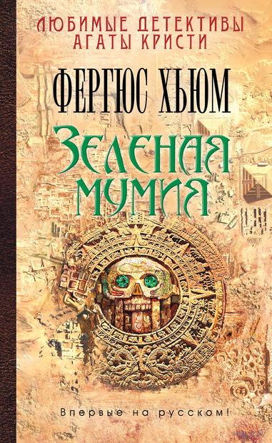 Зеленая мумия. Фергюс Хьюм