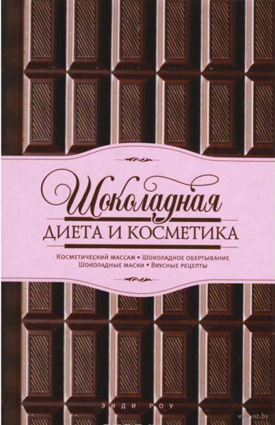 Шоколадная диета и косметика. Энди Роу