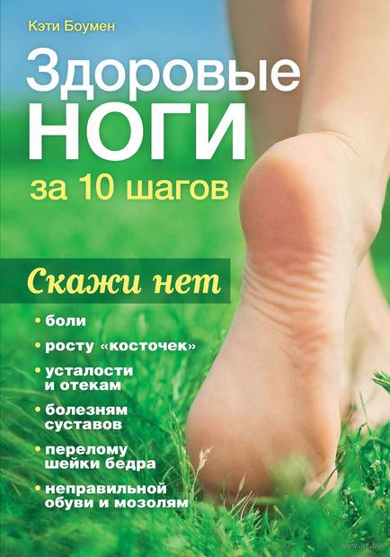 Здоровые ноги за 10 шагов. Кэти Боумен