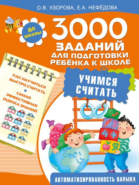3000 заданий для подготовки ребенка к школе. Учимся считать. Ольга Узорова, Елена Нефедова