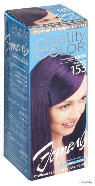 """Гель-краска для волос """"Эстель. Quality Color"""" (тон: 153, баклажан) — фото, картинка"""
