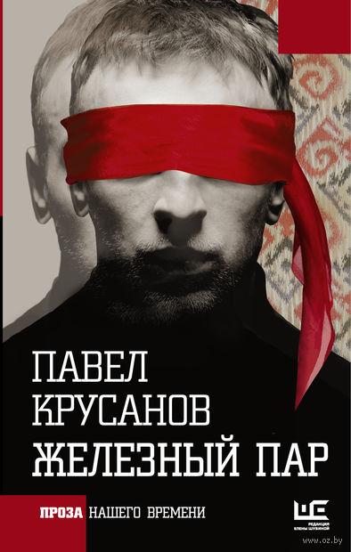 Железный пар. Павел Крусанов