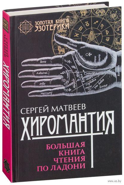 Хиромантия. Большая книга чтения по ладони. Сергей Матвеев