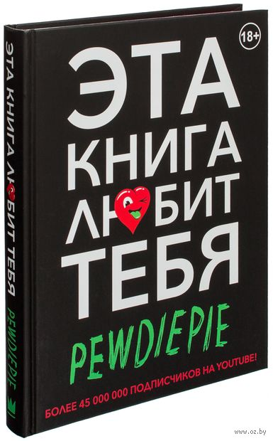 Pewdiepie. Эта книга любит тебя. Феликс Чельберг (PewDiePie)