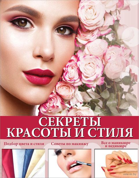 Секреты красоты и стиля (Комплект из 3-х книг). Карминди, Елена Бойко