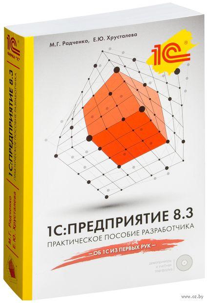 1С:Предприятие 8.3. Практическое пособие разработчика (+ CD) — фото, картинка