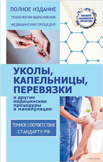 Уколы, капельницы, перевязки и другие медицинские процедуры и манипуляции — фото, картинка