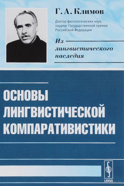 Основы лингвистической компаративистики (м) — фото, картинка