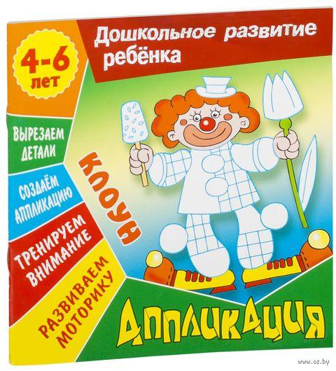 Аппликация. Клоун. 4-6 лет — фото, картинка