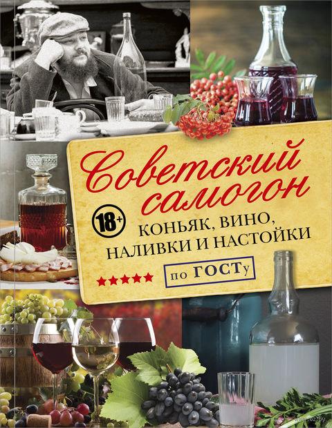 Советский самогон по ГОСту, коньяк, вино, наливки и настойки — фото, картинка
