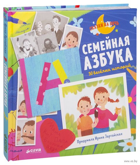 Семейная азбука. 30 веселых историй — фото, картинка
