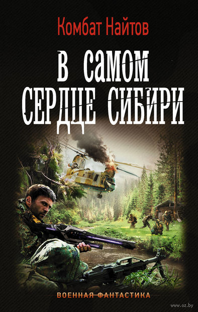 В самом сердце Сибири — фото, картинка