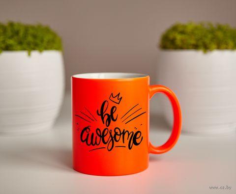 "Кружка ""Be awesome!"" (оранжевая) — фото, картинка"