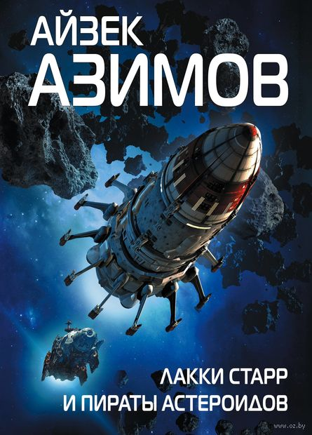 Лакки Старр и пираты астероидов — фото, картинка