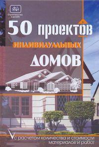 50 проектов индивидуальных домов с расчетом количества и стоимости материалов и работ. Игорь Молотов, Святослав Самодуров