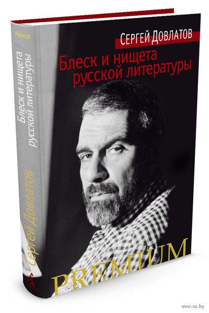 Блеск и нищета русской литературы. Сергей Довлатов
