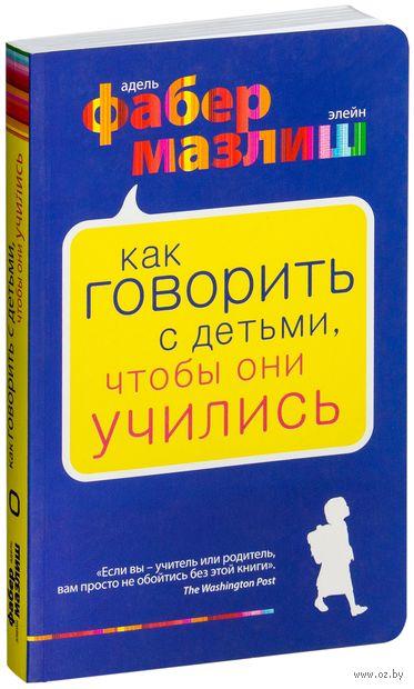 Как говорить с детьми, чтобы они учились (м) — фото, картинка