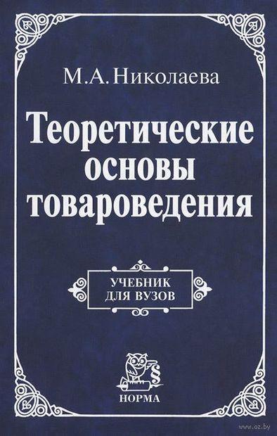 Теоретические основы товароведения. Мария Николаева