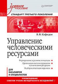 Управление человеческими ресурсами. Валерий Кафидов