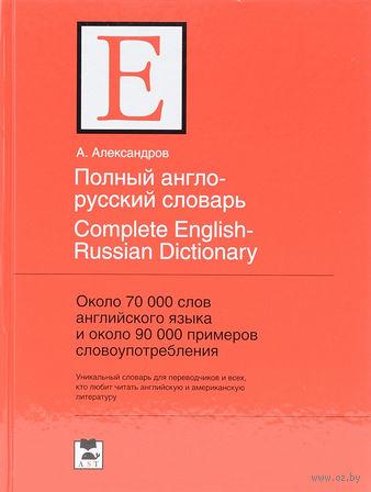 Полный англо-русский словарь — фото, картинка