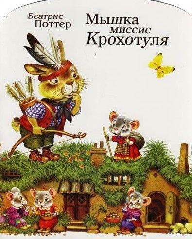 Мышка миссис Крохотуля. Беатрис Поттер