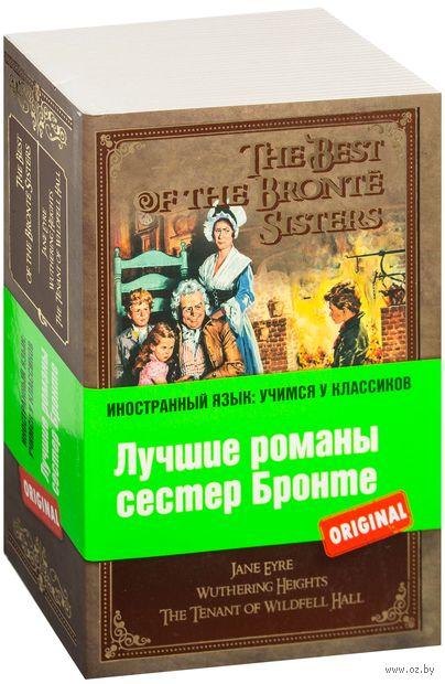 The Best of the Bronte Sisters. Шарлотта Бронте,  Эмили Бронте, Энн Бронте